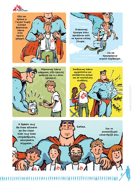 MSF_leaflet